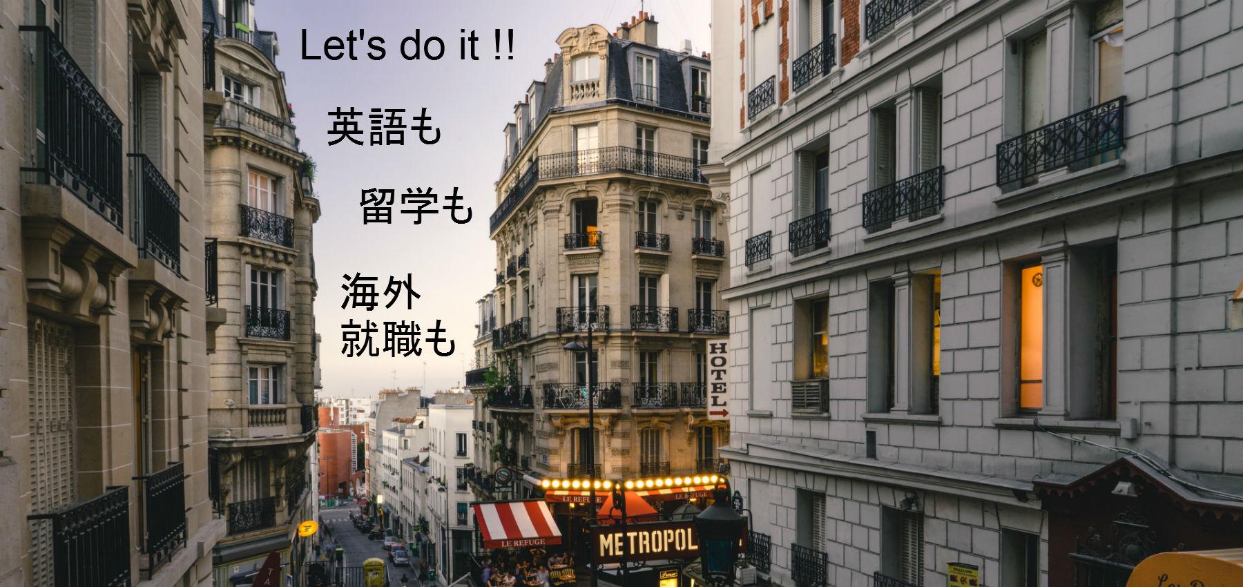 Let's do it! 英語も留学も海外就職も